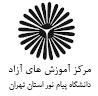 موسسه آموزش عالی آزاد برهان